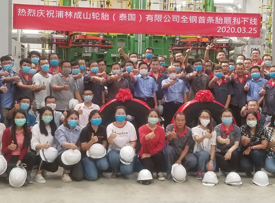 Prinx Chengshan's Thai plant starts production
